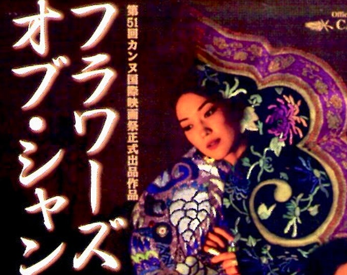 Flowers of Shanghai | 90s Taiwan Classic, Hou Hsiao-Hsien | 1998 original print | vintage Japanese chirashi film poster