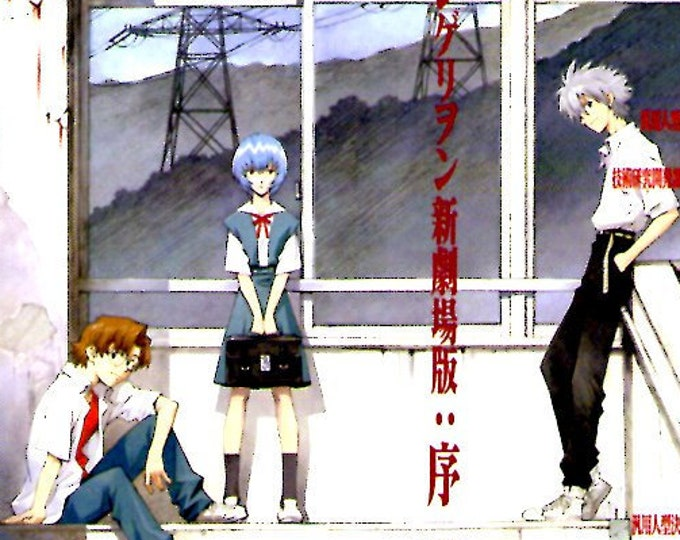 Neon Genesis Evangelion 1.11 You Are (not) Alone (A) | Cult Anime | 2007 original print | Japanese chirashi film poster