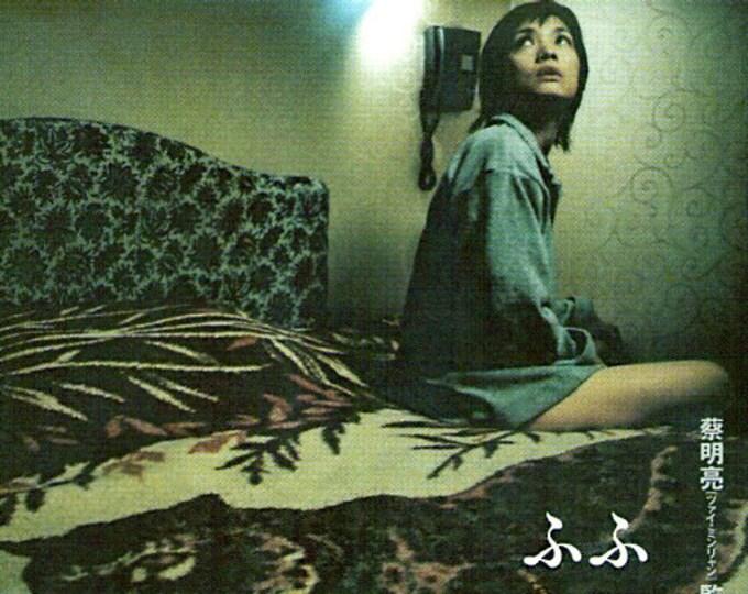 What Time Is It There | Taiwan Cinema, Tsai Ming-liang | 2002 original print | Japanese chirashi film poster