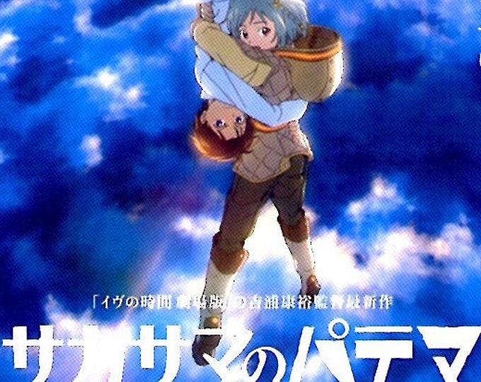 Patema Inverted | Japan Anime, Yasuhiro Yoshiura | 2013 original print | Japanese chirashi film poster