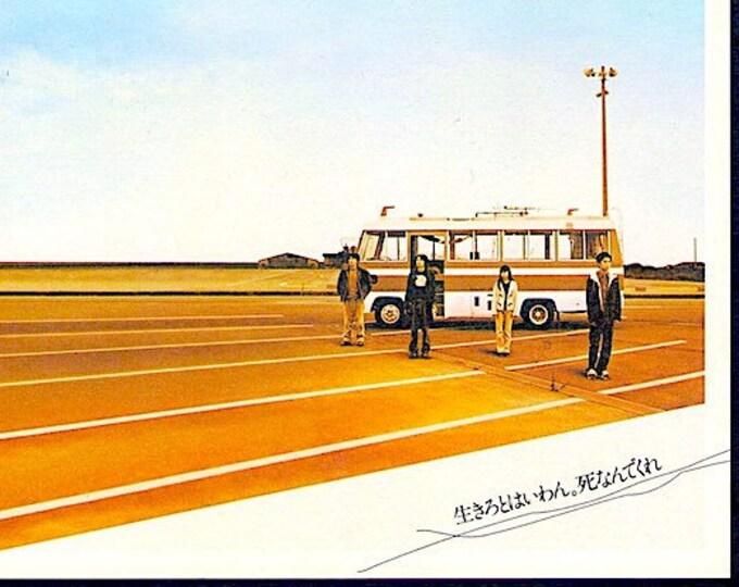 Eureka (B) | Japan Cinema, Shinji Aoyama, Koji Yakusho | 2000 original print | vintage Japanese chirashi film poster