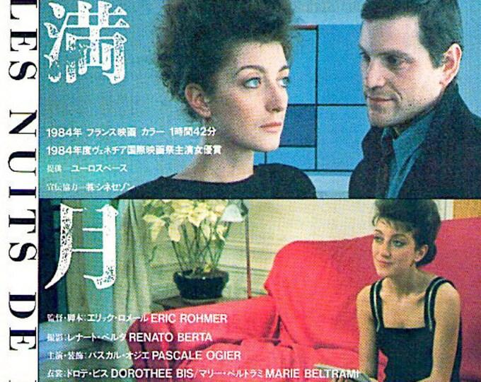Full Moon in Paris | 80s French Classic, Eric Rohmer | 1987 original print | vintage Japanese chirashi film poster
