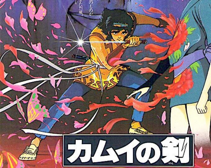 Dagger of Kamui (A) | 80s Ninja Anime Classic, Rintaro | 1985 original print | vintage Japanese chirashi film poster