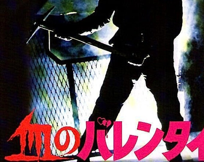 My Bloody Valentine | 80s Cult Horror Movie | 1981 original print | vintage Japanese chirashi film poster