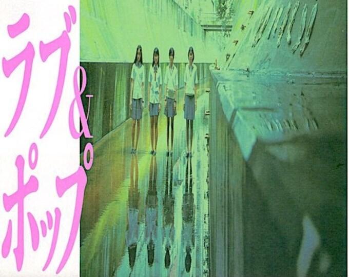 Love & Pop (A) | 90s Japan Cinema, Hideaki Anno | 1998 original print | vintage Japanese chirashi film poster