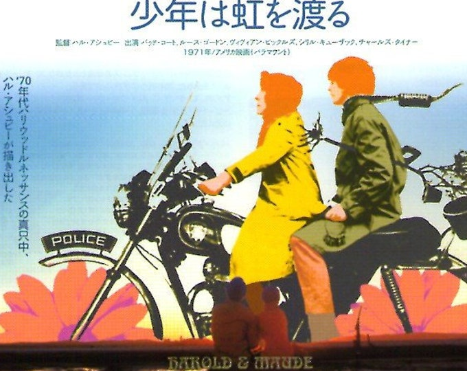Harold and Maude | 70s Cult Classic, Hal Ashby, Bud Cort | 2010 print | Japanese chirashi film poster