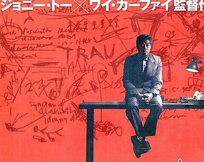 Mad Detective | Hong Kong Action, Johnnie To, Wai Ka-fai | 2011 original print | Japanese chirashi film poster