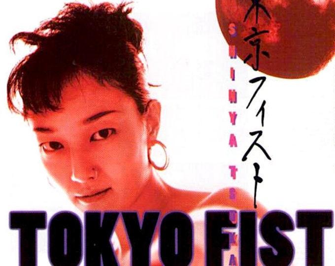 Tokyo Fist | 90s Cult Japan Cinema, Shinya Tsukamoto | 1995 original print | vintage Japanese chirashi film poster