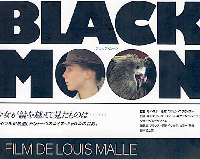 Black Moon | 70s French Cult Classic, Louis Malle | 1990 original print | vintage Japanese chirashi film poster