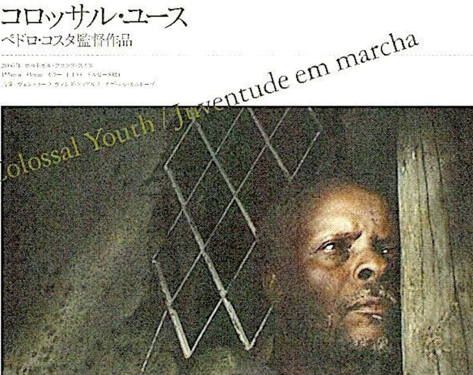 Colossal Youth | Portuguese Cinema, Pedro Costa | 2008 original print | Japanese chirashi film poster