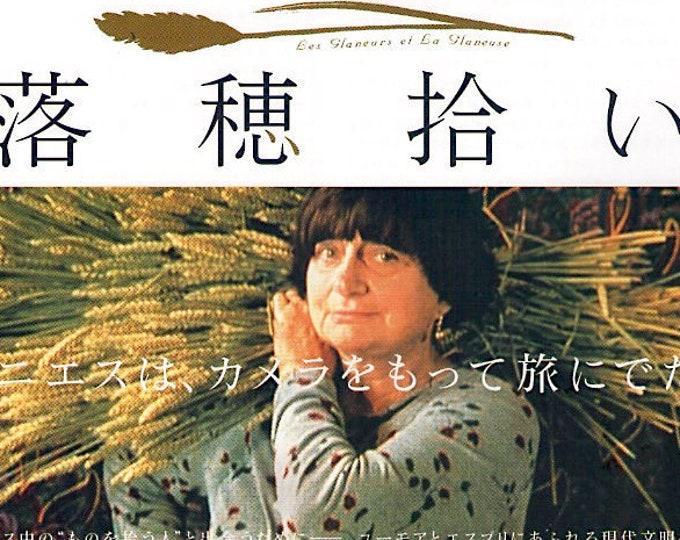 The Gleaners and I | French Cinema, Agnes Varda | 2002 original print | Japanese chirashi film poster