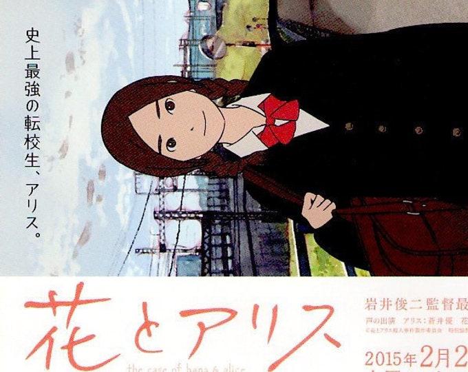 The Case of Hana & Alice (B) | Japan Anime, Shunji Iwai | 2015 original print | Japanese chirashi film poster