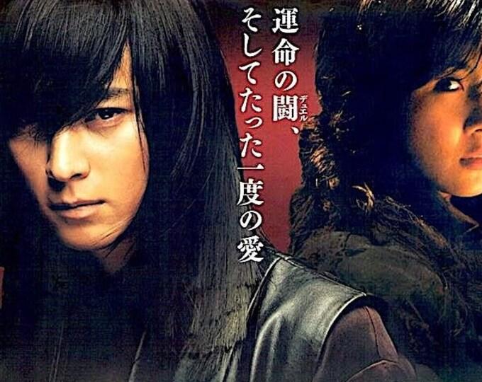 Duelist (A)   Korean Cinema, Gang Dong-won, Ha Ji-won   2006 original print   Japanese chirashi film poster