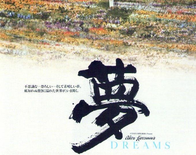 Akira Kurosawa's Dreams (B)   90s Akira Kurosawa, Japan Cinema   1990 original print   vintage Japanese chirashi film poster