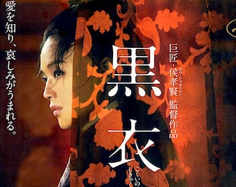 The Assassins | Taiwanese Wuxia Cinema, Shu Qi, Hou Hsiao-Hsien | 2015 print | Japanese chirashi film poster