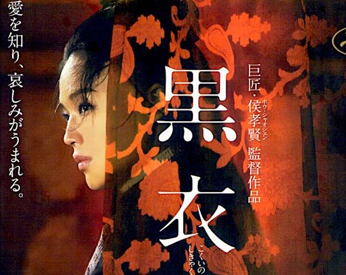 The Assassins | Taiwanese Wuxia Cinema, Shu Qi, Hou Hsiao-Hsien | 2015 print | Japanese chirashi film poster