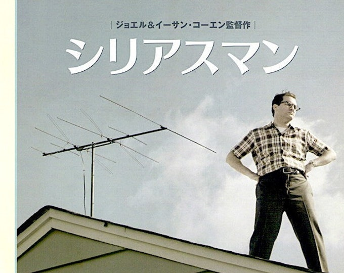 A Serious Man | Coen Brothers, Michael Stuhlbarg | 2011 original print | Japanese chirashi film poster