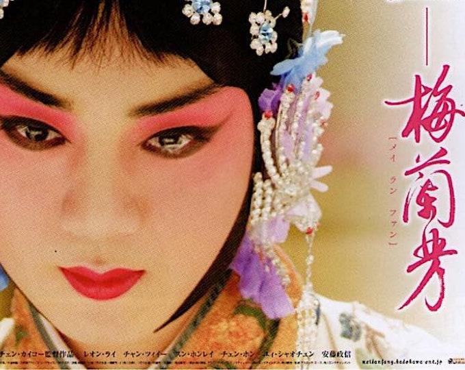 Forever Enthralled | Chinese Classic, Leon Lai, Zhang Ziyi | 2009 original print | Japanese chirashi film poster