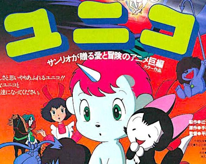 Unico | 80s Tezuka Anime Classic | 1981 original print | vintage Japanese chirashi film poster