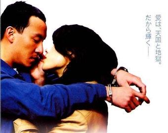 Breath | Korean Cinema, Chang Chen, Kim Ki-duk | 2008 original print | Japanese chirashi film poster