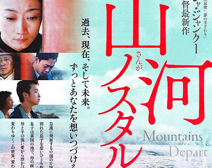 Mountains May Depart | Chinese Cinema, Jia Zhang Ke | 2016 original print | Japanese chirashi film poster