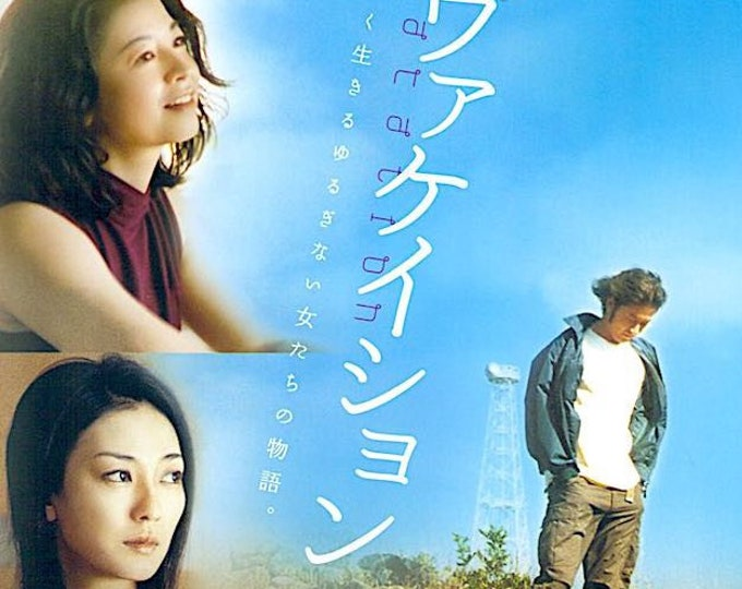Sad Vacation   Japan Cinema, Shinji Aoyama, Tadanobu Asano   2007 original print   Japanese chirashi film poster
