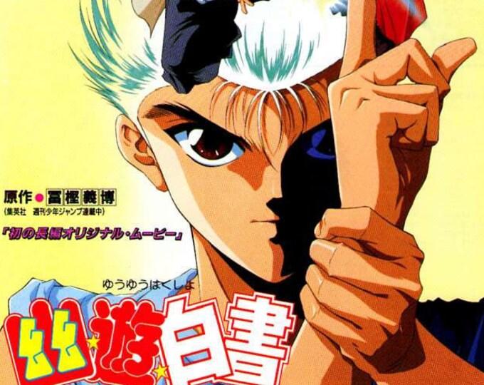 Yu Yu Hakusho | 90s Anime | 1994 original print | vintage Japanese chirashi film mini poster