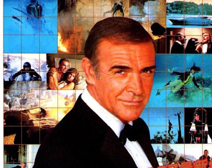 Never Say Never Again | 80s Sean Connery James Bond | 1983 original print | vintage Japanese chirashi film poster