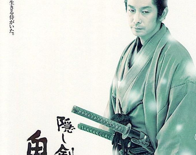 Hidden Blade (C) | Japan Cinema, Yoji Yamada Samurai Trilogy | 2004 original print | Japanese chirashi film poster