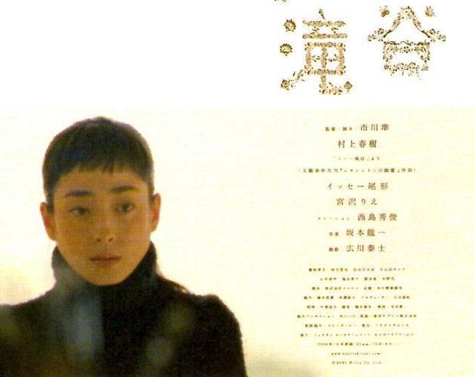 Tony Takitani   Japan Cinema, Ichikawa Jun, Ogata Issei   2004 original print   Japanese chirashi film poster