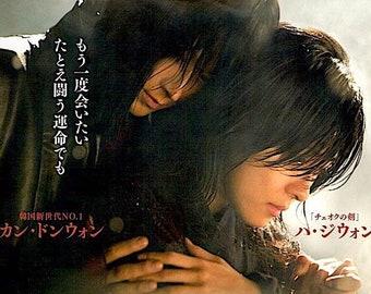 Duelist (B)   Korean Cinema, Gang Dong-won, Ha Ji-won   2006 original print   Japanese chirashi film poster
