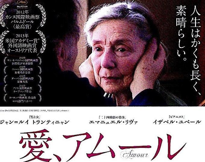 Amour   Jean-Louis Trintignant, Michael Haneke   2013 original print   Japanese chirashi film poster