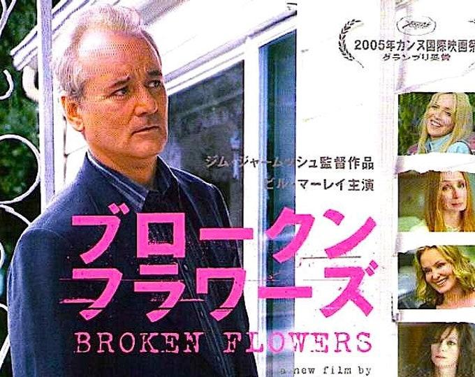 Broken Flowers (A) | Jim Jarmusch, Bill Murray, Sharon Stone | 2006 original print | Japanese chirashi film poster