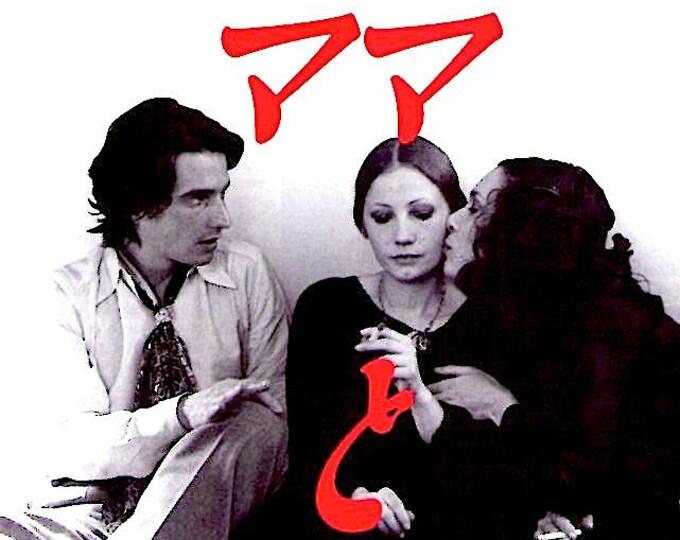 La Maman et la Putain | 70s French Classic, Jean-Pierre Leaud | 1996 print | vintage Japanese chirashi film poster