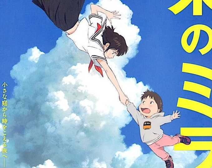 Mirai (B) | Anime, Mamoru Hosoda | 2018 original print, gatefold | Japanese chirashi film poster