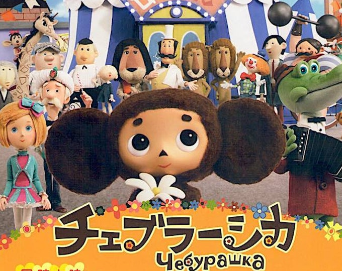 Cheburashka  | Russian Animation Remake | 2010 print | Japanese chirashi film poster
