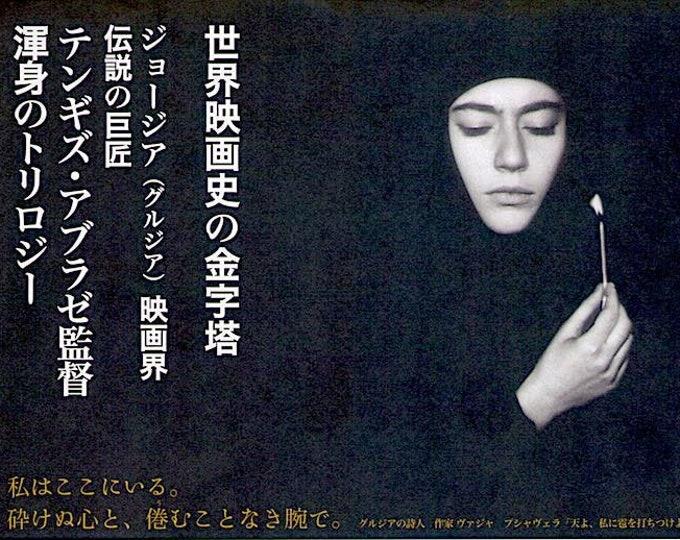 Vedreba Trilogy | 60-80s Georgian Cinema, Tengiz Abuladze | 2018 print | Japanese chirashi film poster