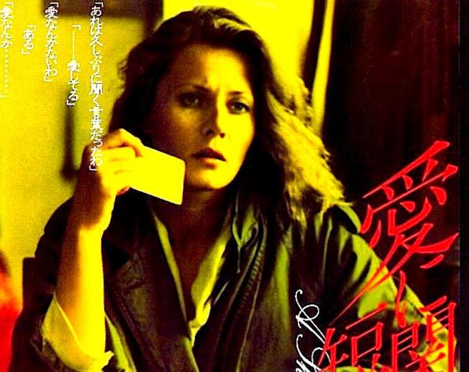 A Short Film About Love   80s Polish Classic, Krzysztof Kieslowski   1991 original print   vintage Japanese chirashi film poster