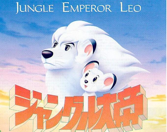 Jungle Emperor Leo (B) | Tezuka Anime Classic | 1997 original print | vintage Japanese chirashi film poster