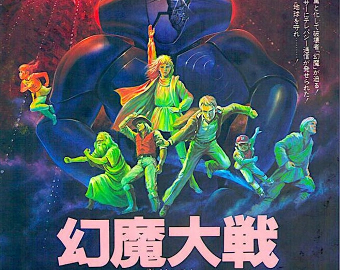 Harmagedon (A) | 80s SF Anime Classic, Katsuhiro Otomo | 1983 original print | vintage Japanese chirashi film poster