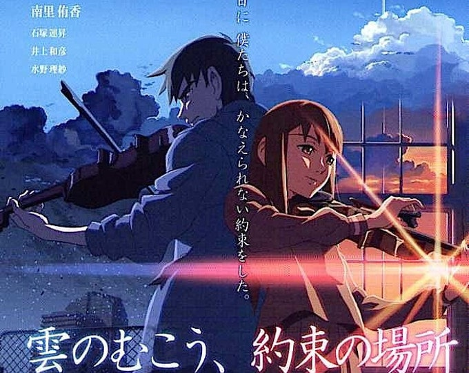 Place Promised In Our Early Days | Classic Anime, Makoto Shinkai | 2004 original print | Japanese chirashi film poster