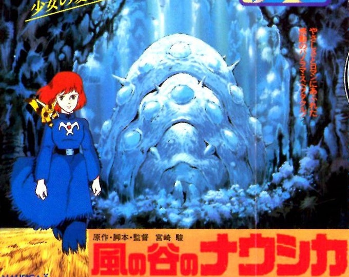 Nausicaa: Warriors of the Wind | Classic Studio Ghibli Anime | 1984 original print | vintage Japanese chirashi film poster