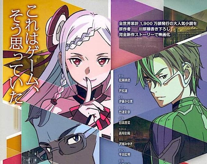 Sword Art Online: Ordinal Scale (B) | Japan Anime | 2017 original print | Japanese chirashi film poster
