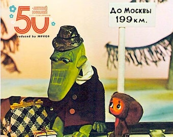 Cheburashka (C) | 60s Classic Russian Animation, Roman Kachanov | 2020 print | Japanese chirashi film poster