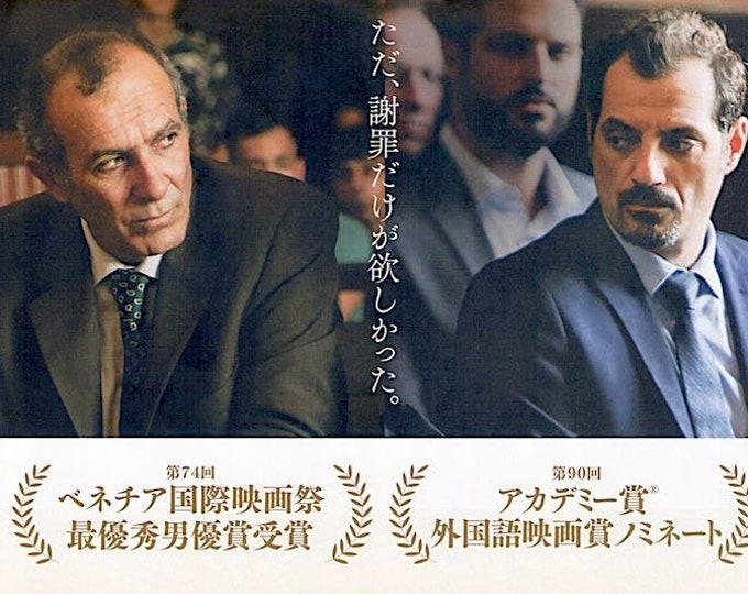 The Insult | Lebanese Cinema, Ziad Doueiri | 2018 original print | Japanese chirashi film poster