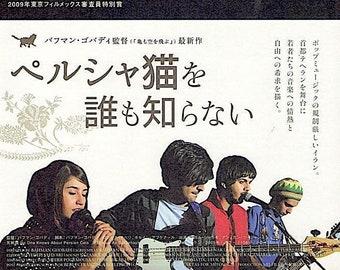 No One Knows About Persian Cats   Iranian Cinema, Bahman Ghobadi   2010 original print   Japanese chirashi film poster