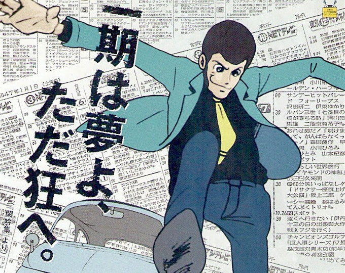 Lupin The Third: TV Series | Anime Retrospective, Studio Ghibli Museum | 2009 print | Japanese chirashi film poster