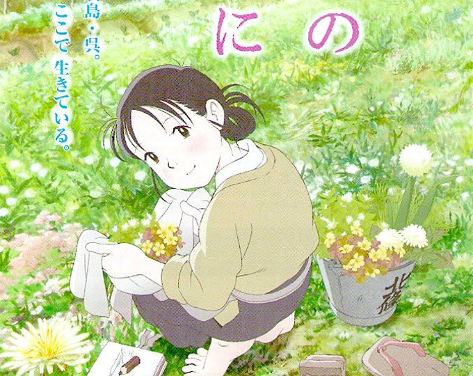 In This Corner Of The World (A) | Anime, Katabuchi Sunao | 2016 original print | Japanese chirashi film poster