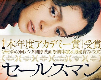 The Salesman (B) | Iranian Cinema, Asghar Farhadi | 2017 original print | Japanese chirashi film poster