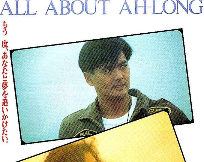 All About Ah-long | 80s HK Classic, Chow Yun-Fat, Johnnie To | 1991 original print | vintage Japanese chirashi film poster